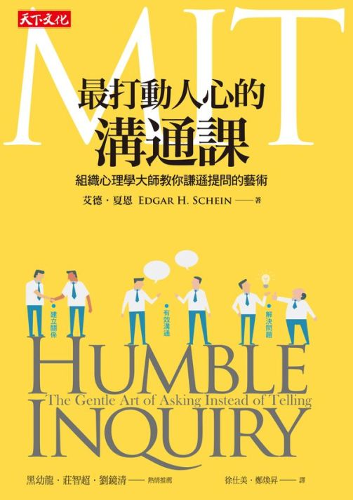 humble_inquiry